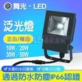 含稅 舞光 LED 30W可轉角泛光燈50W洗牆燈120W聚光投射燈 廣告燈 探照燈 照樹燈 防水驅動器 IP66全電壓