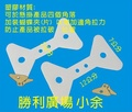 蝴蝶夾 蝴蝶片 YF-16手壓台 手動沖床 手壓台  手壓機 銅扣機 打扣機 壓扣機雞眼扣 雞眼釘 勝利廣場 小余