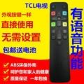 TCL Curved Surface 4 K 55A950C 65A950C 49A950C 55A950U 70A950U TV Remote Control