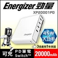 Energizer勁量 XP20001 PD行動電源 20000mAh