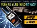 『時尚監控館』反偷拍 反間諜 揪出無線針孔攝影機 便攜式無線針孔攝像頭掃描器