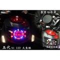 【『柏』利多銷】N1 LED魚眼 合法魚眼大燈 LED魚眼大燈 超亮超廣角 具備寬光與聚光 汽、機車適用 五代勁戰