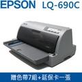 【贈色帶7組+延保卡】EPSON LQ-690C 原廠點陣式印表機 / LQ690C