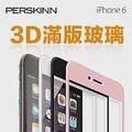 《PerSkinn》3D滿版康寧玻璃保護貼- iPhone 6/6s-子夜黑