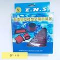 ENS空氣濾清器/空濾芯/空濾 高流量 交換型 GP125