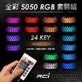 30公分18晶 RGB LED燈條 + 遙控器 (24-KEYS) 16色+4種切換模式 七彩燈條