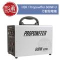 【樂器通】台製 Propowffer 600W-U 旗艦版 行動發電機