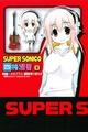 SUPER SONICO四格漫畫 1