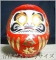 日本原裝 蓄光堂合格達摩/不倒翁5號/不倒翁高15cm(日本製)