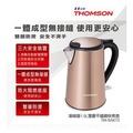 THOMSON 1.5L雙層不鏽鋼快煮壺 TM-SAK13 ∥內膽一體成型無接縫