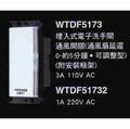 國際牌星光系列-延遲開關~延遲關通風扇WTDF5173-不含蓋 (110V用)