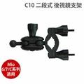 C10 Mio 6/C/7系列兩段式後視鏡支架(適用Mio 6系列/C325/C330/C335/C340/C350/C380/751/766/785/791/792)