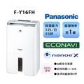 │Panasonic │國際牌 8L HEPA清淨除濕機 F-Y16FH