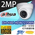 高雄/台南/屏東監視器 DH-HAC-HDW1220MN 200萬畫素 四合一半球型紅外線攝影機 大華dahua