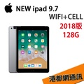 【原廠貨】蘋果 Apple iPad 9.7 128G(WiFi + CELL)平板 新IPAD 2018 NEW IPAD