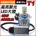 【星火燈飾】T1 汽機車LED大燈 H1 H3 H7 高亮聚光 汽車大燈 LED 9005 9006 遠燈近燈 H4大燈