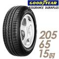 【GOODYEAR 固特異】ADP-205/65/15吋輪胎_舒適耐磨輪胎