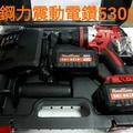 型鋼力20V鋰電震動電鑽