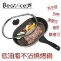 【Beatrice】橢圓不沾燒烤鍋 平底鍋-烤魚、烤肉、煎餃(藝人愛用推薦)