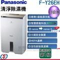 可議價【新莊信源】13公升 Panasonic 國際牌 ECONAVI+nanoe X 清淨除濕機 F-Y26EH