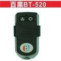 {遙控器達人}百業BT-520.快速捲門 主機 控制盒 遙控器 格萊得 格來得 3S 安進 倍速特 華耐