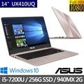 ASUS華碩 14吋筆電 i5-7200U/4G/256G SSD/940MX-2G (UX410UQ)