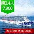2019早鳥-盛世公主號石垣島3日遮蔽陽台(含稅)旅遊-單人