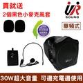 台灣製 URSound PA-606 USB/SD 鋰電池充電式 無線肩掛 腰掛式 VHF單頻式 擴音機 贈小麥克風套2個