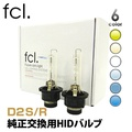 HID 的燈泡 D2S 更換 HID 燈泡廠新 HID 安裝汽車 fcl. HID LED SHOP - Popular HID and LED Shop in Japan