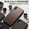 犀牛盾 iPhone 7/8 Plus (5.5吋) Solidsuit 防摔背蓋手機殼-木紋