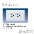 ‧ROOF 82‧ 國際 panasonic 星光WTDFP15123 大面板附雙接地插座