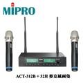 Mipro ACT-312B+32H 無線麥克風組 (兩支麥克風款)【敦煌樂器】