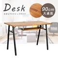 90公分加厚款附鍵盤架辦公工作桌集成木紋