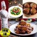 預購-【快樂大廚】雙龍奪豬年菜3件組  (無錫排骨+紅燒獅子頭+醬燒虎掌杏鮑菇)(1/25-1/31到貨)