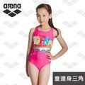 限量 春夏新款 arena 女童 連體三角泳衣 JSS7410WJA 中大童 女孩 胸墊 游泳衣 舒適高彈