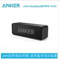 【Anker 台灣】Anker SoundCore A3102 藍芽喇叭 原廠保固2年