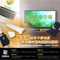Zebra Mini VPN 科學上網路由器 行動翻牆路由器 USB旅行版 Wi-Fi越獄機 追劇神器 大陸翻牆