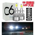 C6 高輝度LED大燈 COB燈芯 優質 汽車LED大燈 全系列