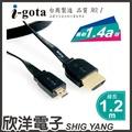 ※ 欣洋電子 ※ i-gota 纖薄美學HDMI A公-Micro公影音傳輸線1.2M(HDMI-SAD-012)