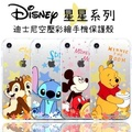 【迪士尼】iPhone XR (6.1吋) 星星系列 防摔氣墊空壓保護套