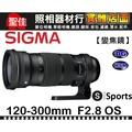 【聖佳】SIGMA 120-300mm F2.8 DG OS HSM [Sport] 公司貨