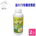 益大73有機液態肥1公升(6-1.2-1.5) 2罐/組