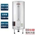 【佳龍牌】30加侖貯備型立地式電熱水器/JS30-B