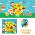日本 UNIMAT RIKEN 兒童魚肝油機能軟糖 100粒/包【特價】§異國精品§