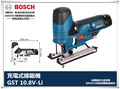 【台北益昌】加購鋰電池充電器優惠價 博世BOSCH GST 10.8V (單主機) 鋰電充電式線鋸機