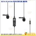 附防風罩+收納袋 BOYA BY-M1DM 領夾式麥克風 雙麥頭 MIC 直播 手機 相機 收音 錄音 支援IOS Android 3.5mm