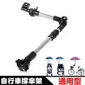 Enjoy 自行車電動車撐傘架 -