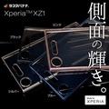 日本RASTA BANANA Sony Xperia XZ1 TPU材質彩色邊框保護透明軟殼 1.0mm厚度