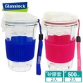 Glasslock強化玻璃環保攜帶型水杯500ml二入組-透藍+透粉(矽膠隔熱杯套款)