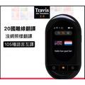 荷蘭最新款 Travis Touch 2.0 二代翻譯機 105國語言/離線20種語言 即時雙向同聲翻譯機